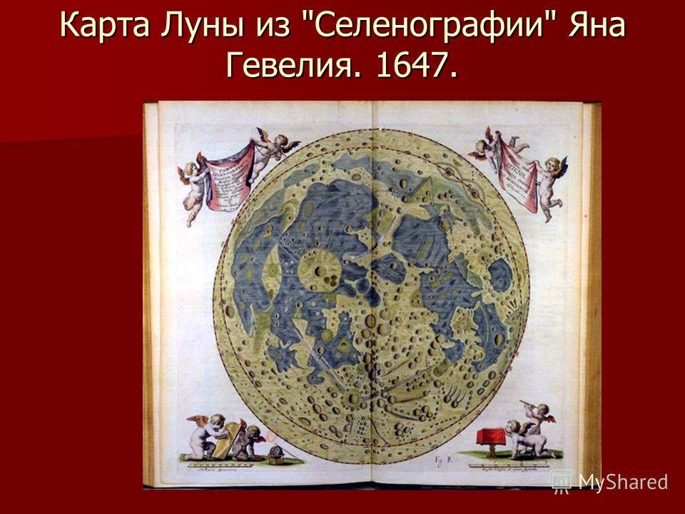 Карта Луны из Селенографии Яна Гевелия. 1647.