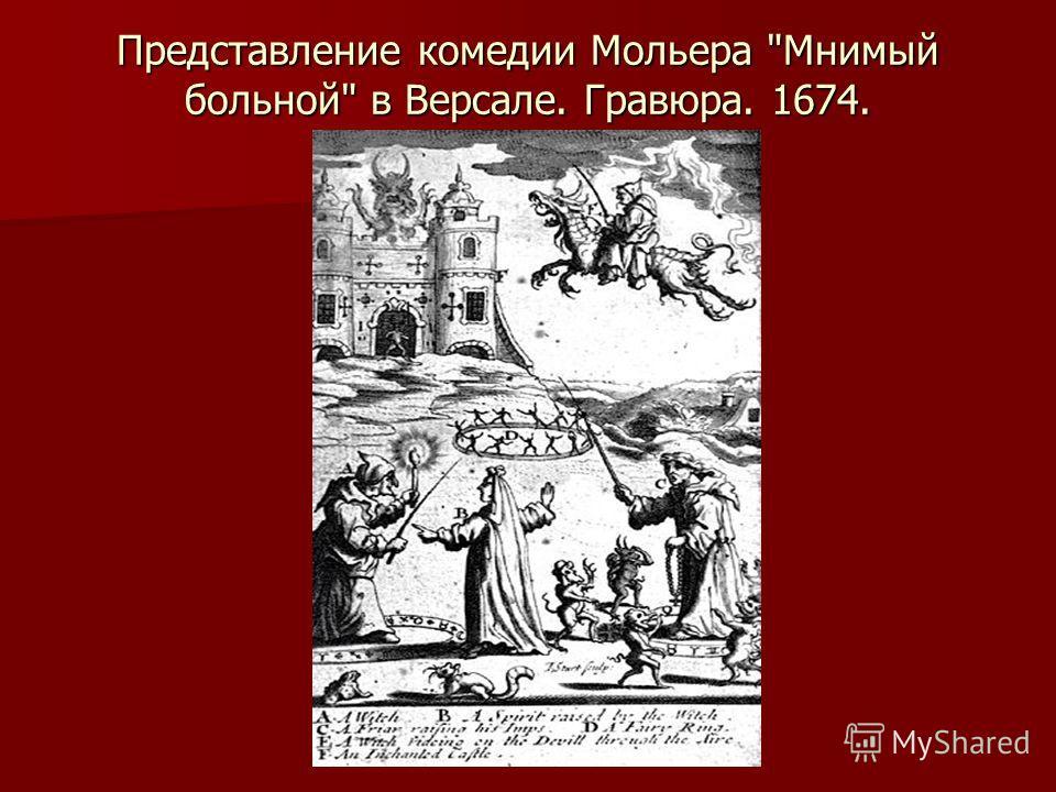 Представление комедии Мольера Мнимый больной в Версале. Гравюра. 1674.