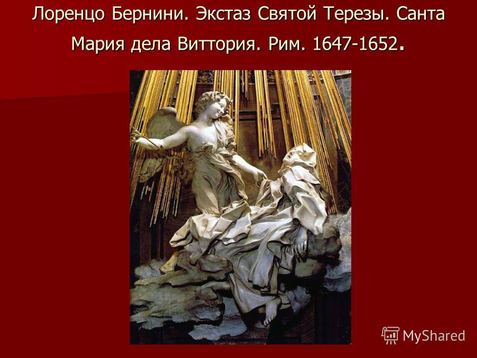 Лоренцо Бернини. Экстаз Святой Терезы. Санта Мария дела Виттория. Рим. 1647-1652.