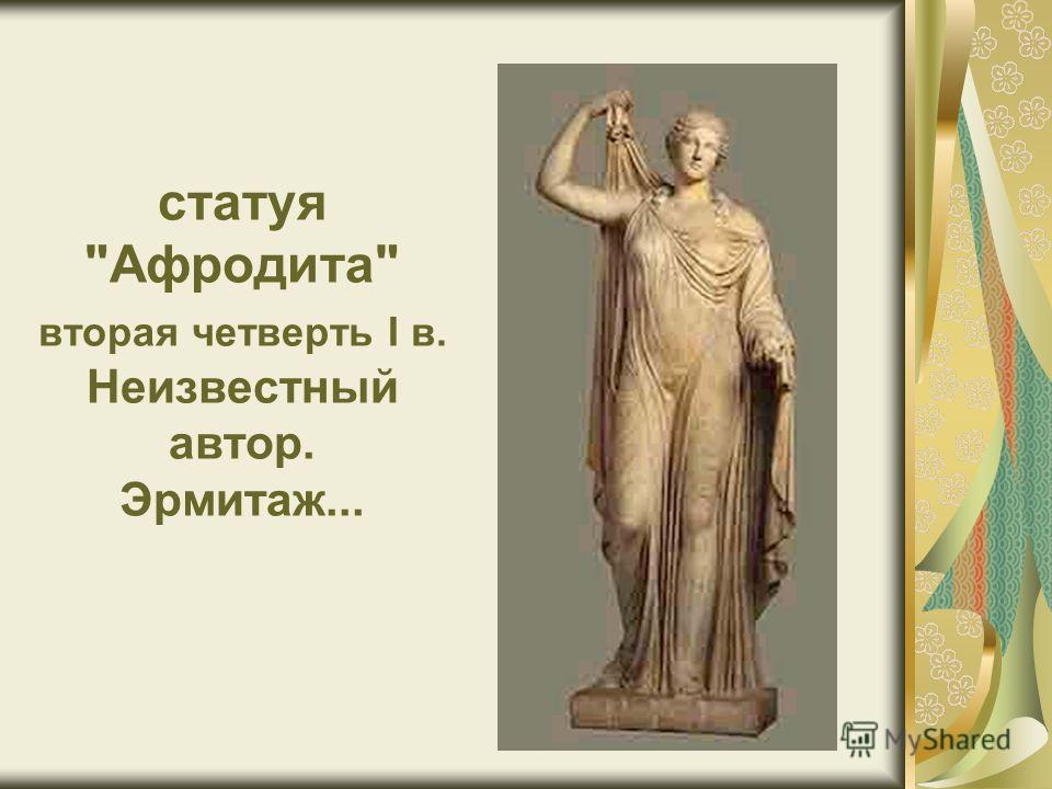 статуя Афродита вторая четверть I в. Неизвестный автор. Эрмитаж...