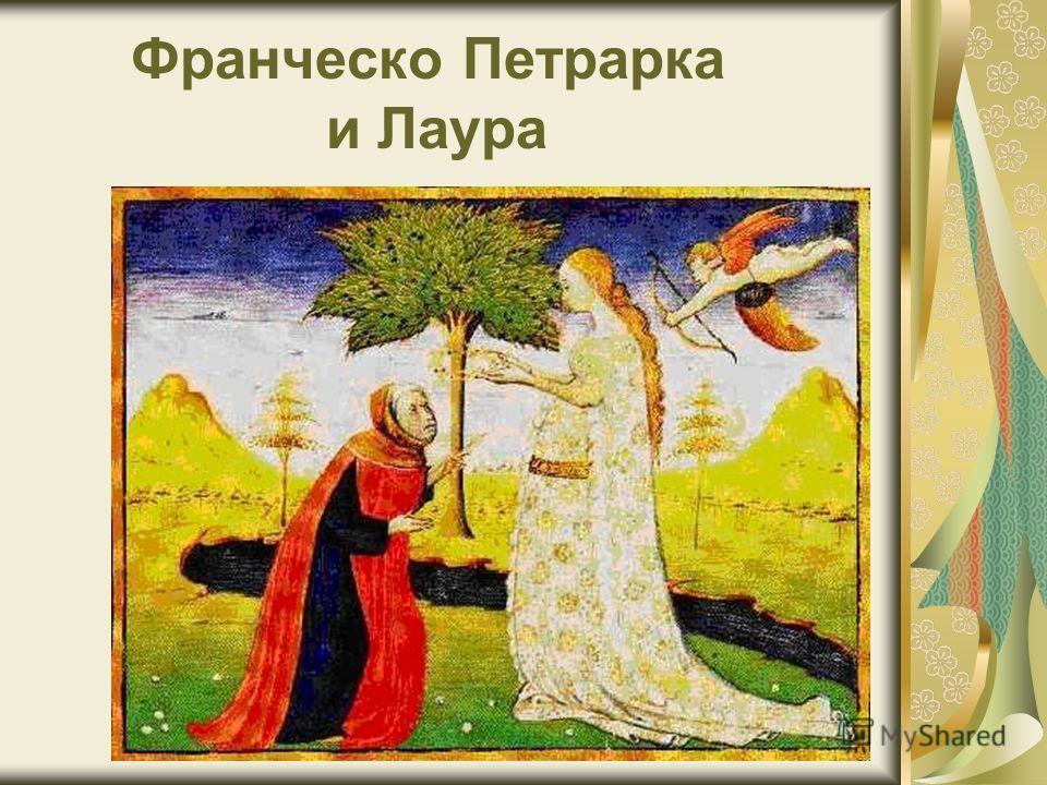 Франческо Петрарка и Лаура