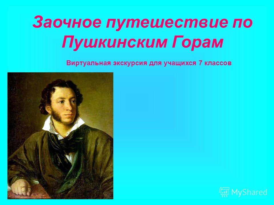 Заочное путешествие по Пушкинским Горам Виртуальная экскурсия для учащихся 7 классов