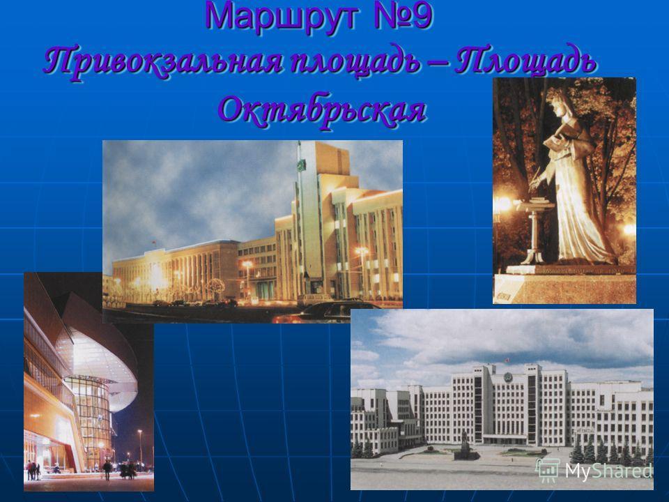 Маршрут 9 Привокзальная площадь – Площадь Октябрьская