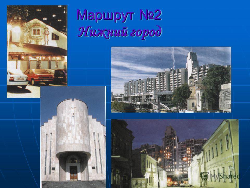 Маршрут 2 Нижний город