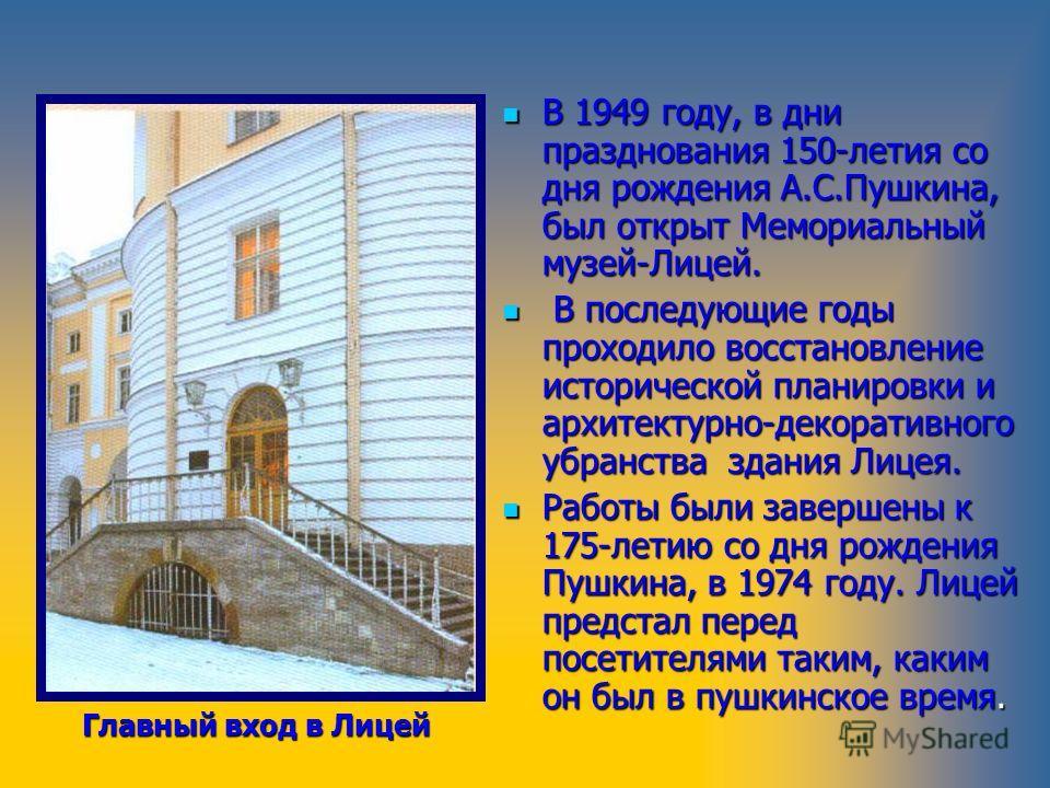 В 1949 году, в дни празднования 150-летия со дня рождения А.С.Пушкина, был открыт Мемориальный музей-Лицей. В 1949 году, в дни празднования 150-летия со дня рождения А.С.Пушкина, был открыт Мемориальный музей-Лицей. В последующие годы проходило восст
