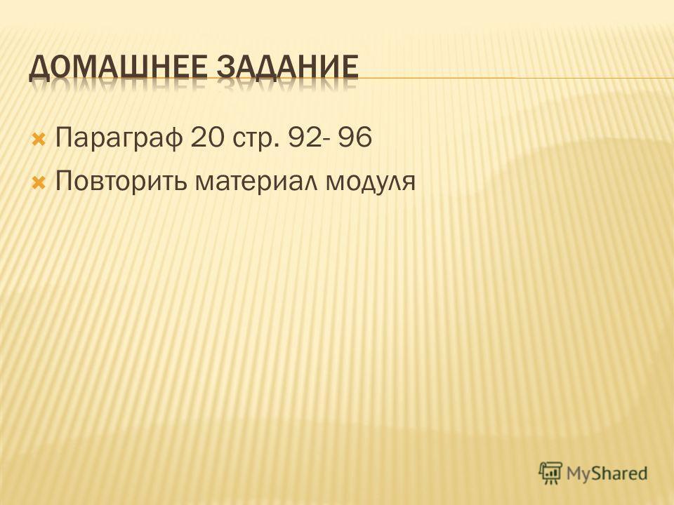 Параграф 20 стр. 92- 96 Повторить материал модуля