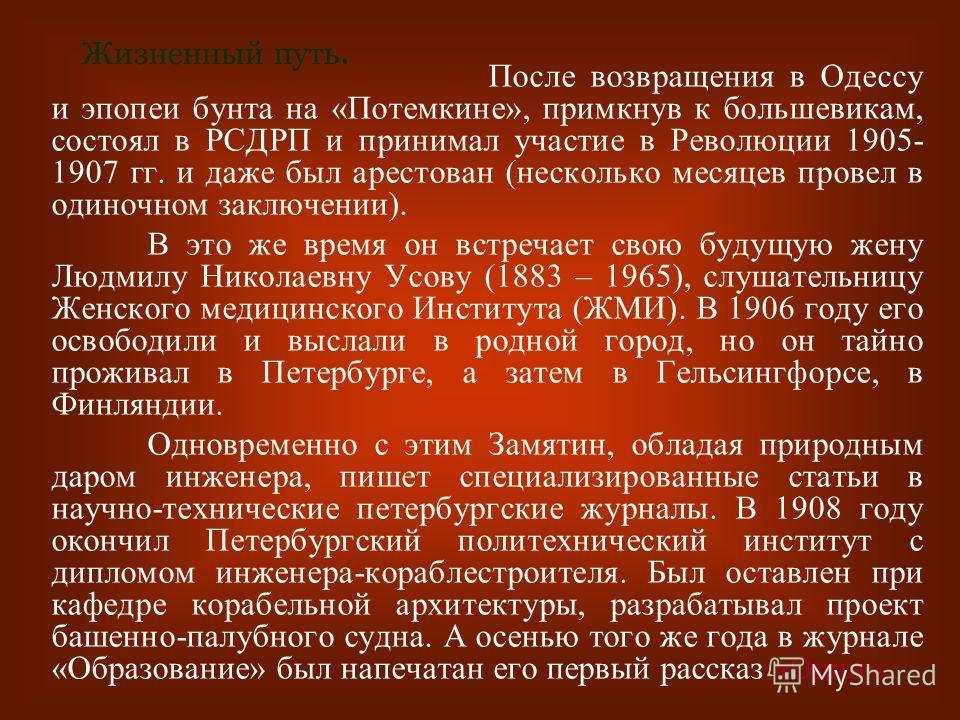 После возвращения в Одессу и эпопеи бунта на «Потемкине», примкнув к большевикам, состоял в РСДРП и принимал участие в Революции 1905- 1907 гг. и даже был арестован (несколько месяцев провел в одиночном заключении). В это же время он встречает свою б