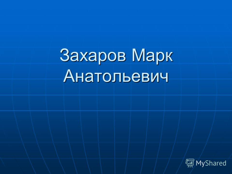Захаров Марк Анатольевич