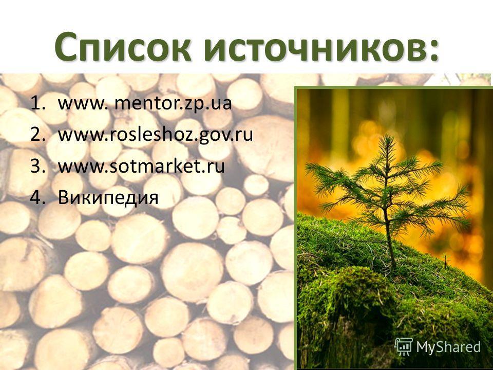 Список источников: 1.www. mentor.zp.ua 2.www.rosleshoz.gov.ru 3.www.sotmarket.ru 4.Википедия