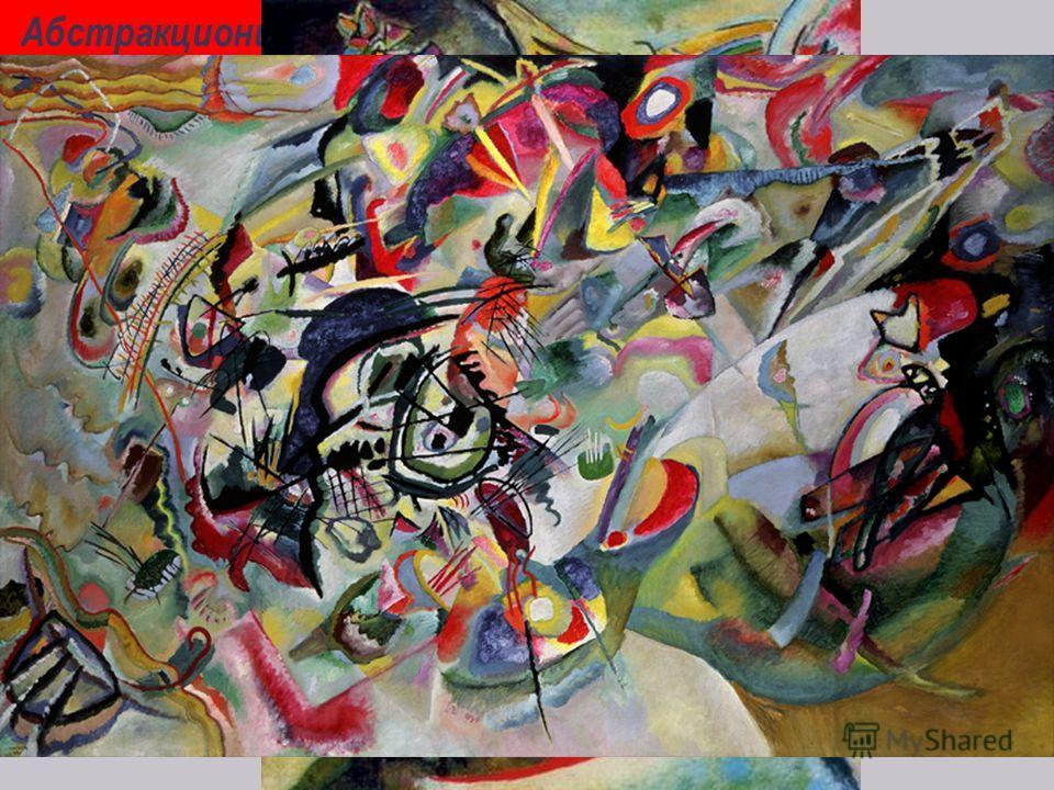 С.Прокофьев (1891-1953) С первых же своих шагов на музыкальном поприще Прокофьев зарекомендовал себя как сторонник шокирующих, «экстремальных» (по меркам начала 20 века) средств выразительности; критика 1910-х годов часто называла его музыкальным фут
