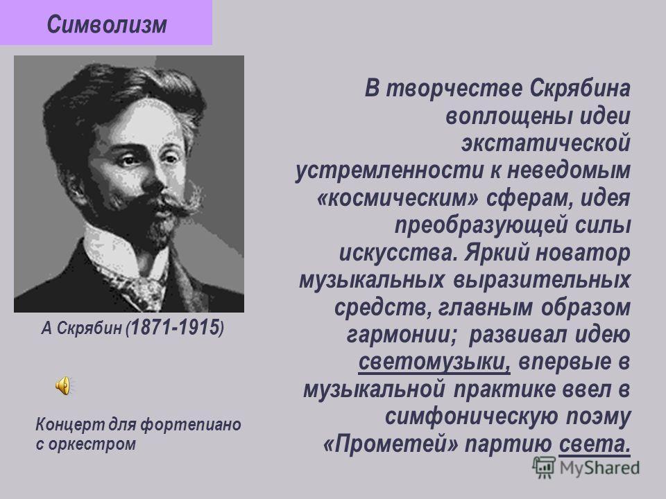 «Всё земное нам снится Утомительным сном…» В.Иванов (1866-1949) К.Бальмонт (1867-1942) В.Соловьев (1853-1900) В.Брюсов (1873-1924) А.Белый (1880-1934) А.Блок (1880-1921) Символизм