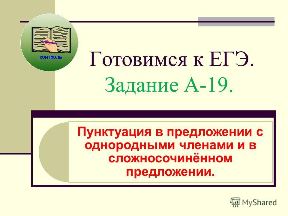 Готовимся к ЕГЭ. Задание А-19. Пунктуация в предложении с однородными членами и в сложносочинённом предложении.