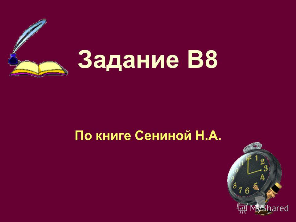 Задание В8 По книге Сениной Н.А.