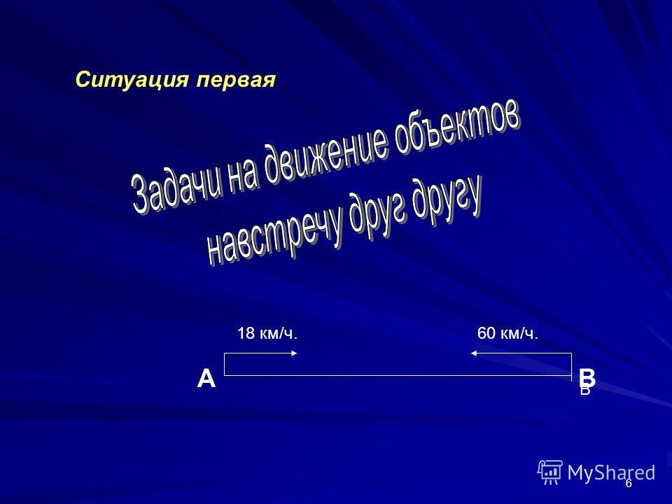 6 Ситуация первая А В В 18 км/ч.60 км/ч.
