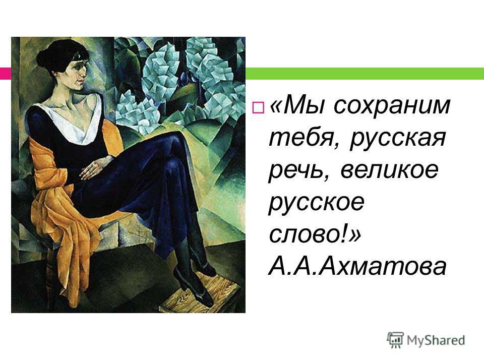 «Язык, которым Российская держава великой части света повелевает, по его могуществу имеет природное изобилие, красоту и силу, чем ни единому европейскому языку не уступает. И для того нет сумнения, чтобы российское слово не могло приведено быть в так
