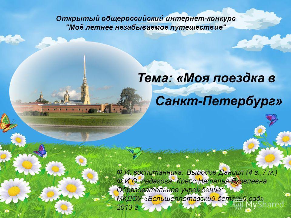 Открытый общероссийский интернет-конкурс