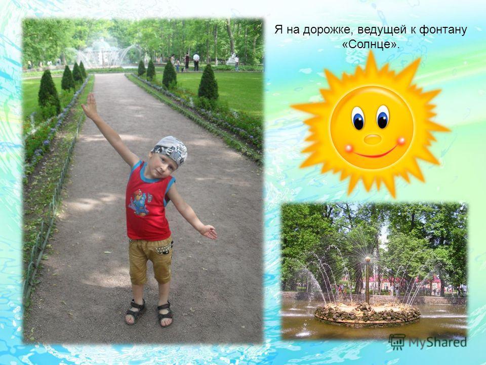 Я на дорожке, ведущей к фонтану «Солнце».