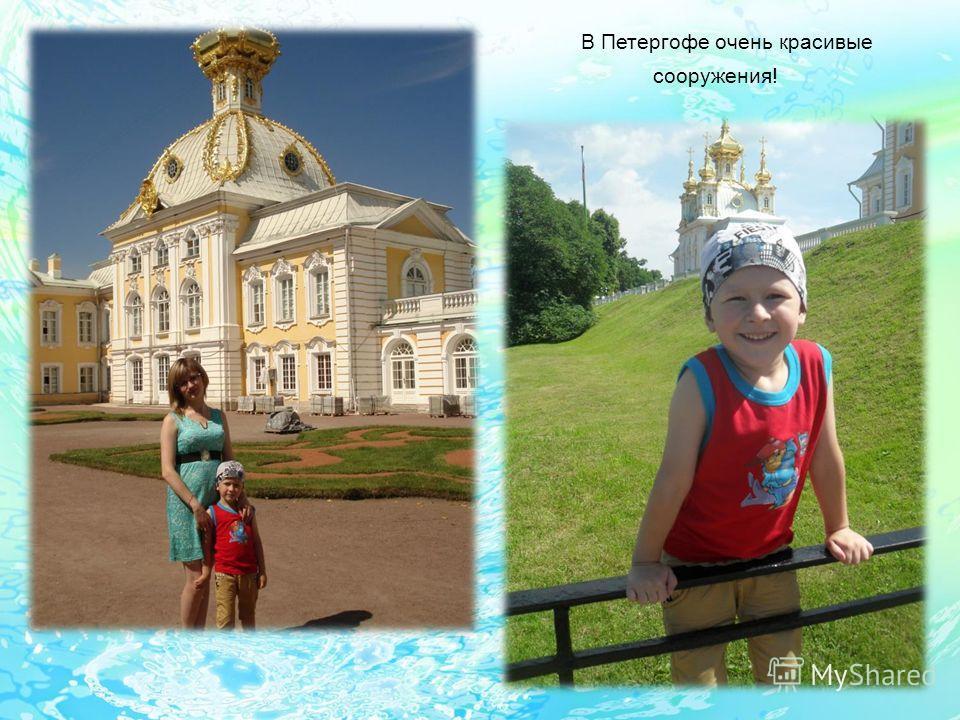 В Петергофе очень красивые сооружения!