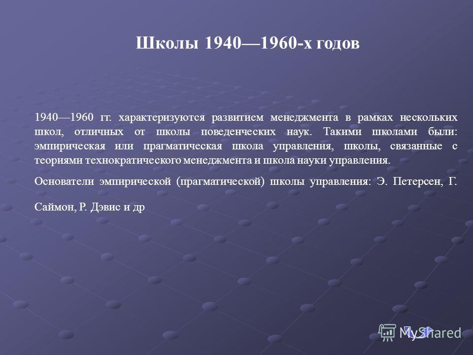 Школы 19401960-х годов 19401960 гг. характеризуются развитием менеджмента в рамках нескольких школ, отличных от школы поведенческих наук. Такими школами были: эмпирическая или прагматическая школа управления, школы, связанные с теориями технократичес