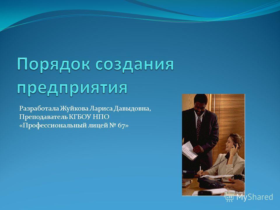 Разработала Жуйкова Лариса Давыдовна, Преподаватель КГБОУ НПО «Профессиональный лицей 67»