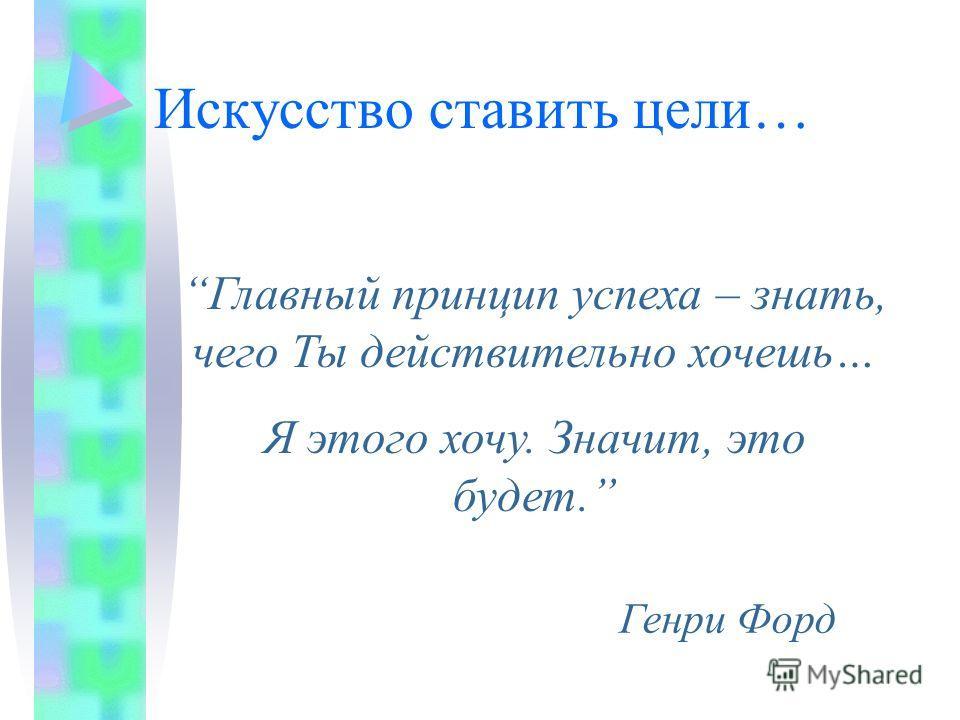 Искусство ставить цели как одна из составляющих успешного самоменеждента Каблова Ольга Алексеевна