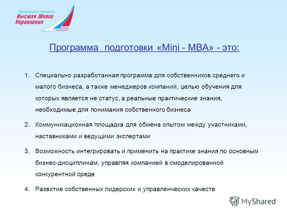 Программа подготовки «Mini - MBA» - это: 1.Специально разработанная программа для собственников среднего и малого бизнеса, а также менеджеров компаний, целью обучения для которых является не статус, а реальные практические знания, необходимые для пон
