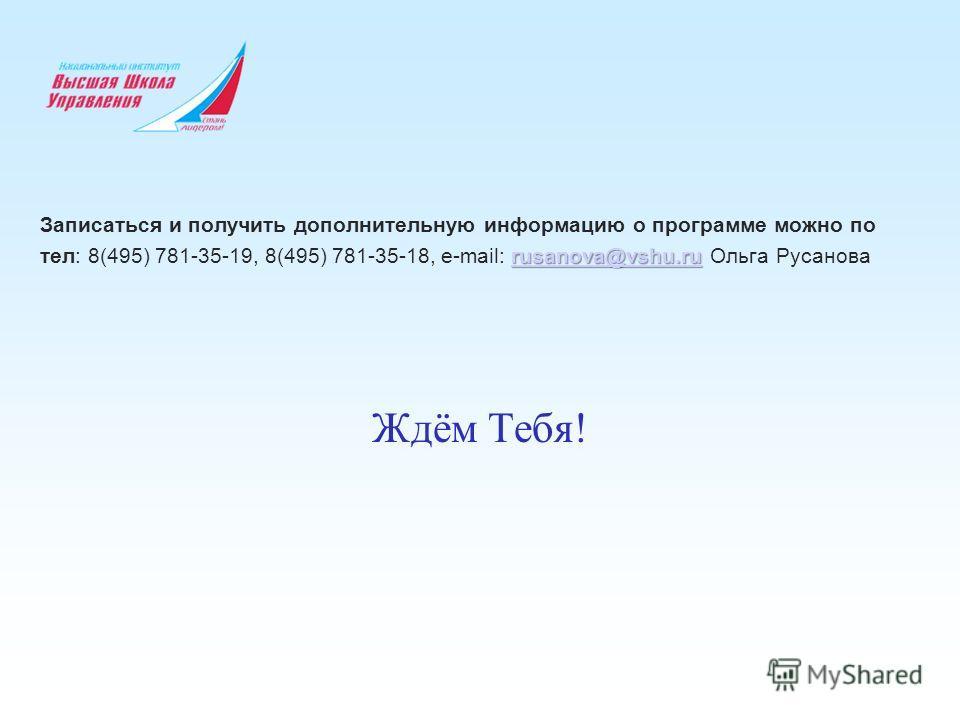Записаться и получить дополнительную информацию о программе можно по rusanova@vshu.rurusanova@vshu.ru тел: 8(495) 781-35-19, 8(495) 781-35-18, e-mail: rusanova@vshu.ru Ольга Русановаrusanova@vshu.ru Ждём Тебя!