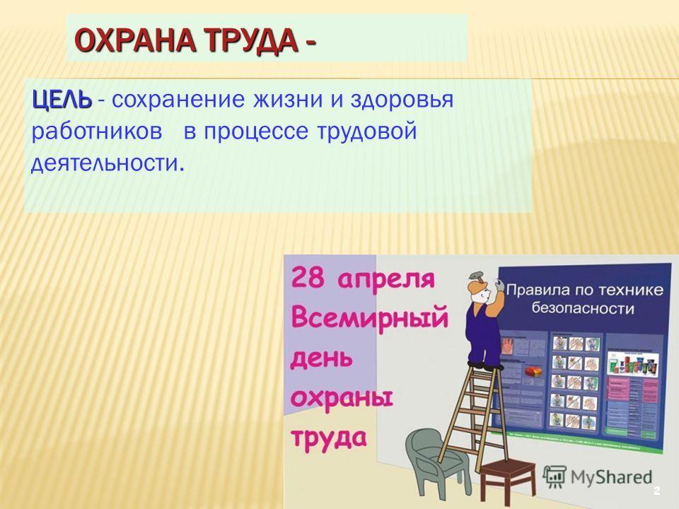 ЦЕЛЬ ЦЕЛЬ - сохранение жизни и здоровья работников в процессе трудовой деятельности. 2