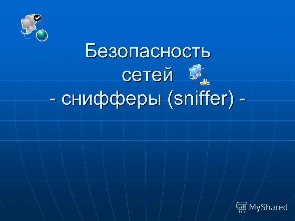 Безопасность сетей - снифферы (sniffer) -