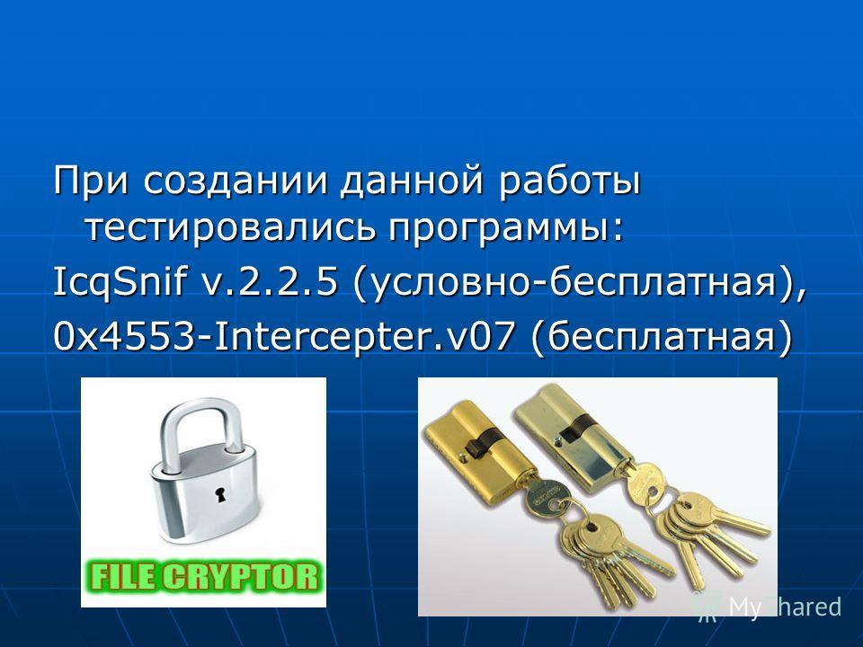 При создании данной работы тестировались программы: IcqSnif v.2.2.5 (условно-бесплатная), 0x4553-Intercepter.v07 (бесплатная)