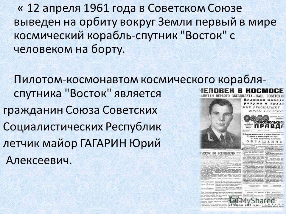 « 12 апреля 1961 года в Советском Союзе выведен на орбиту вокруг Земли первый в мире космический корабль-спутник