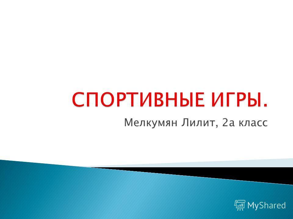 Мелкумян Лилит, 2а класс
