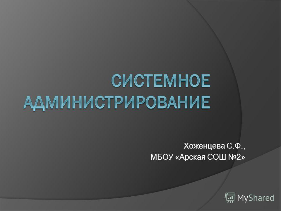 Хоженцева С.Ф., МБОУ «Арская СОШ 2»