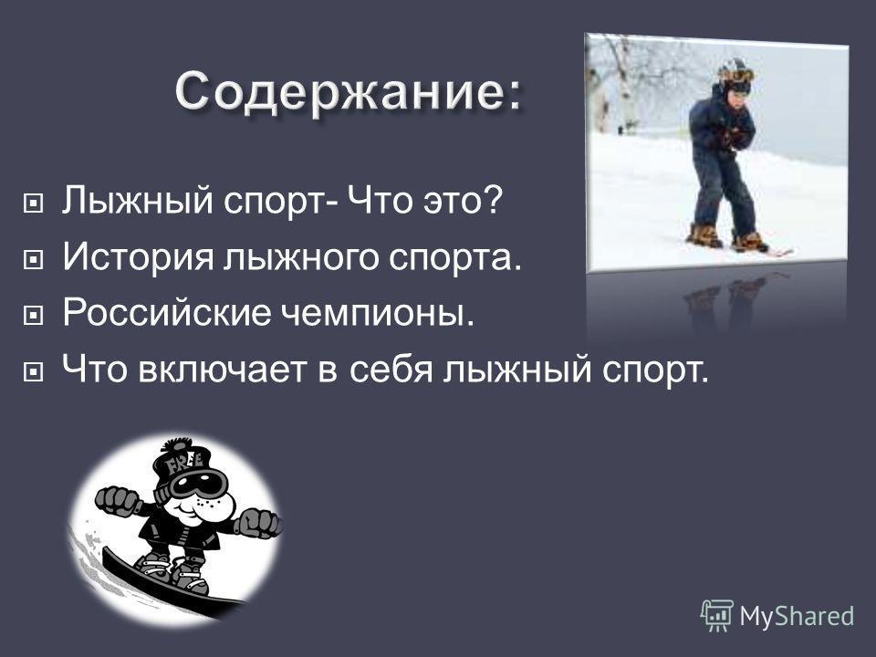 Лыжный спорт что это история лыжного