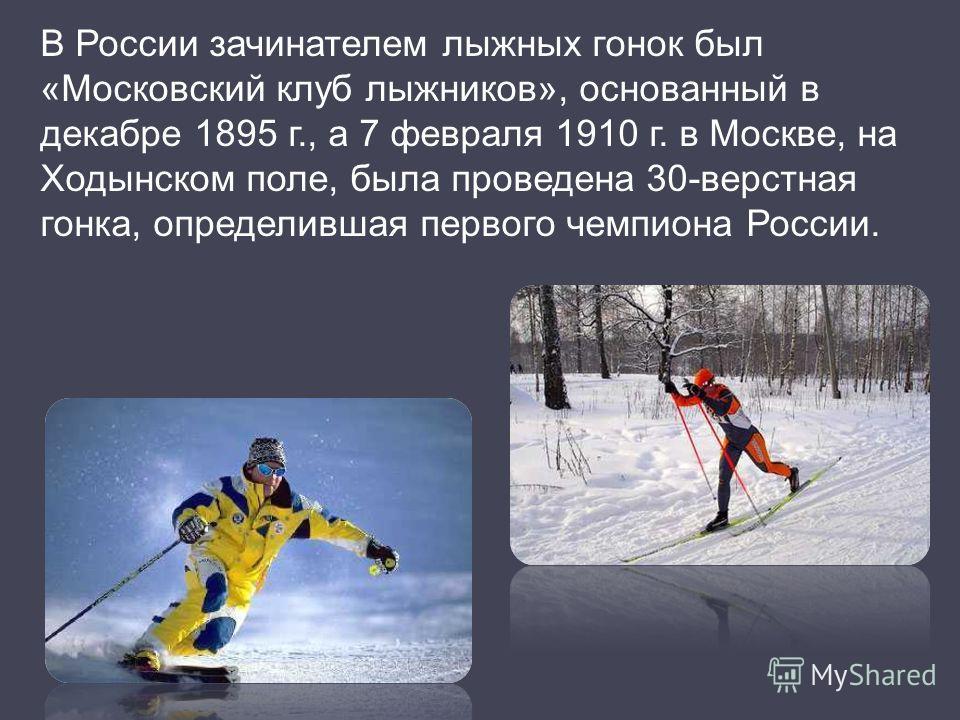 В россии зачинателем лыжных гонок был