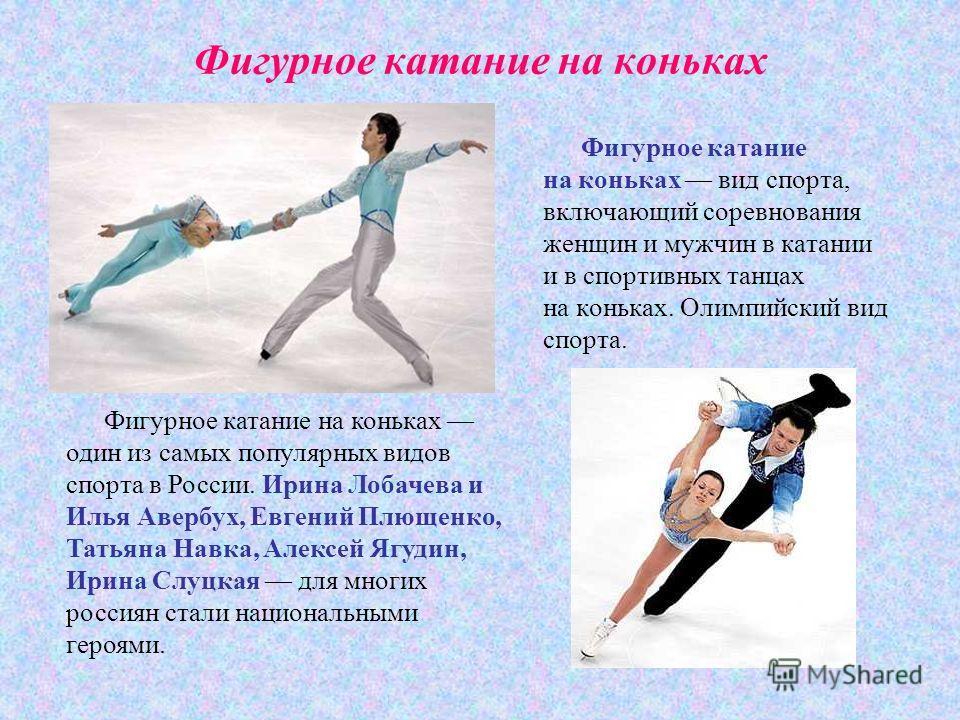 Фигурное катание на коньках Фигурное катание на коньках вид спорта, включающий соревнования женщин и мужчин в катании и в спортивных танцах на коньках. Олимпийский вид спорта. Фигурное катание на коньках один из самых популярных видов спорта в России