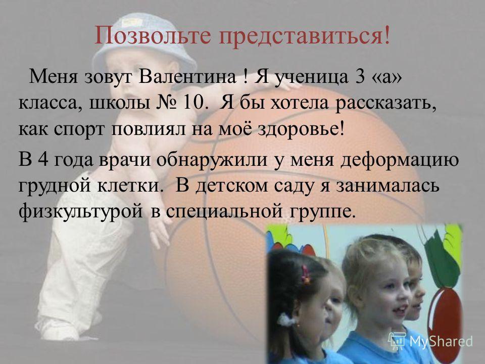 СПОРТ – ЭТО ЗДОРОВЬЕ !!! Работу выполнила ученица 3 «а» класса Рудковская Валентина
