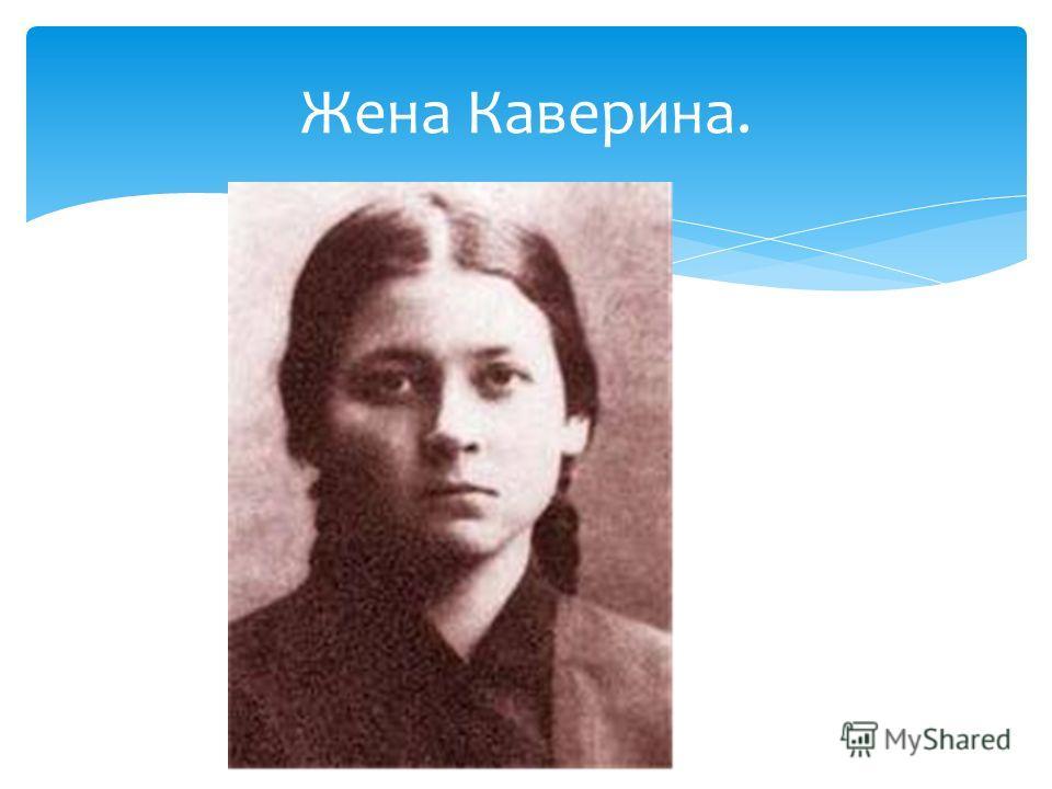 Жена Каверина.