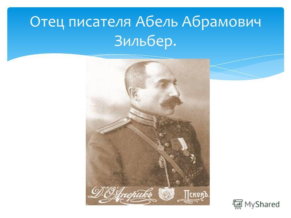 Отец писателя Абель Абрамович Зильбер.