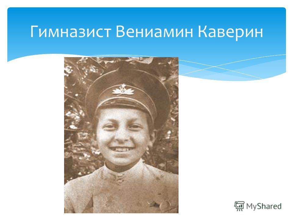 Гимназист Вениамин Каверин
