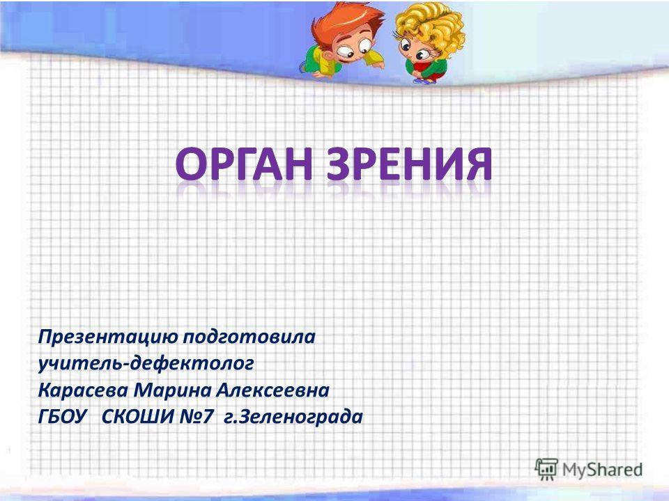 Презентацию подготовила учитель-дефектолог Карасева Марина Алексеевна ГБОУ СКОШИ 7 г.Зеленограда