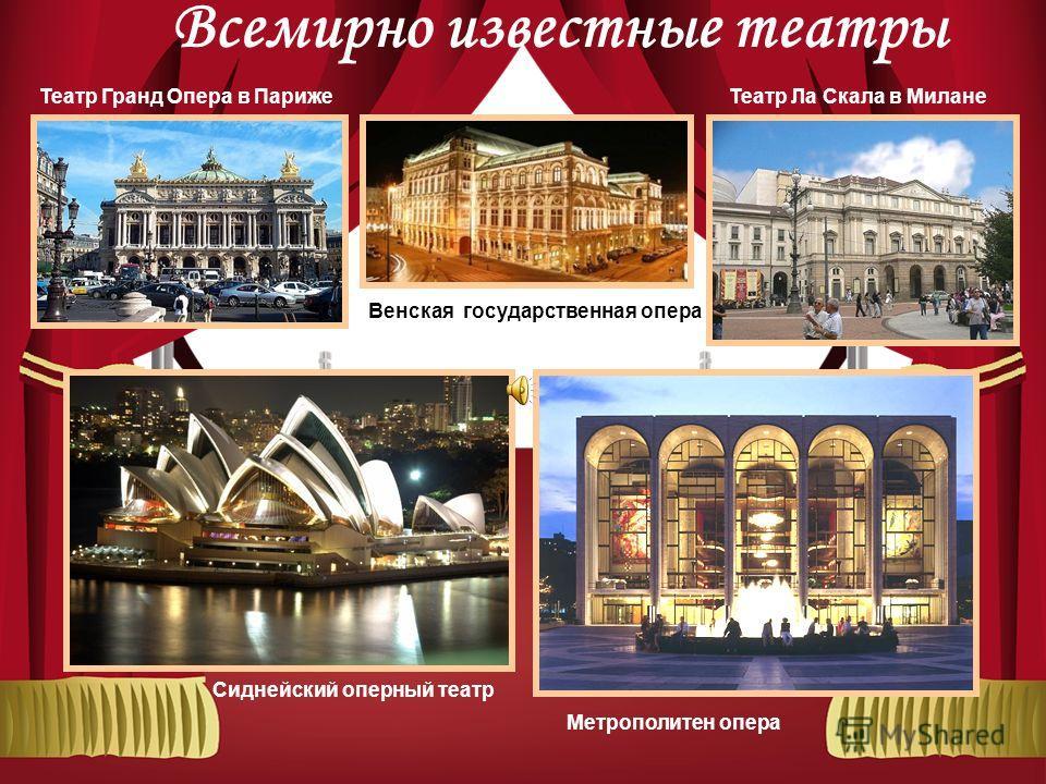 Всемирно известные театры Театр Гранд Опера в Париже Венская государственная опера Театр Ла Скала в Милане Метрополитен опера Сиднейский оперный театр