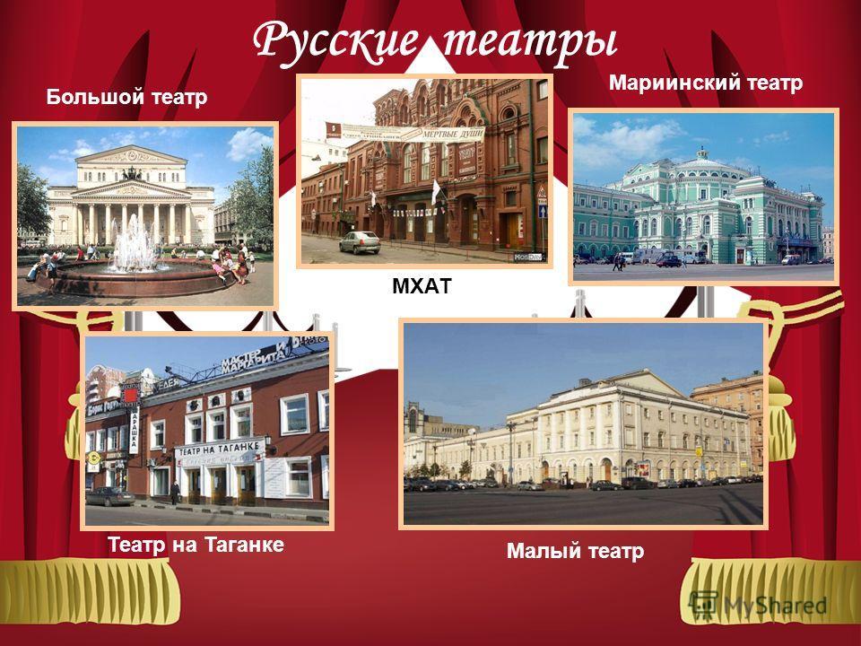 Русские театры Большой театр МХАТ Мариинский театр Театр на Таганке Малый театр