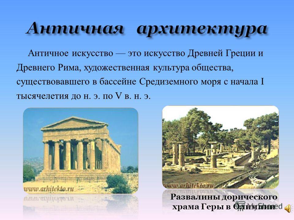 Античное зодчество: логика прекрасного Урок МХК 6 класс Программа Л. Рапацкой