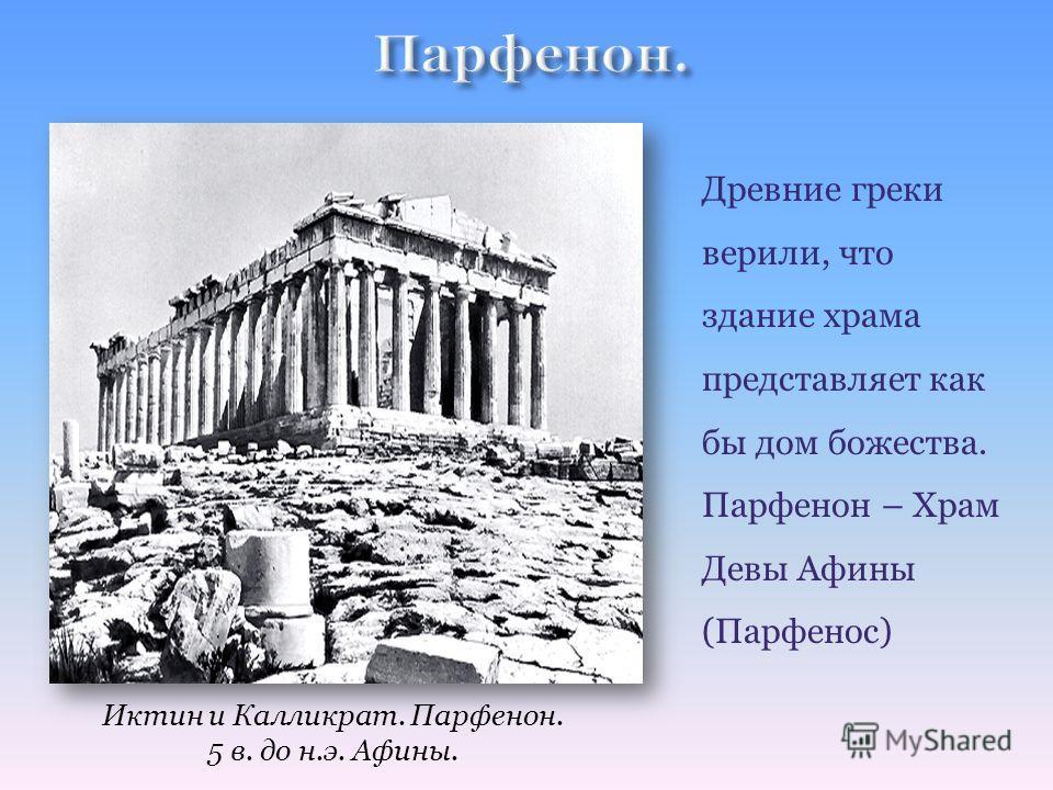 Главный храм Акрополя, посвященный богине Афине, покровительнице города. Богиня Афина