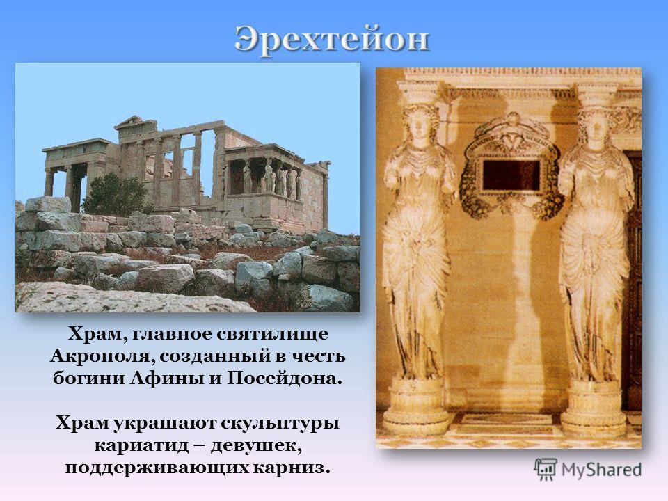 Храм был посвящен одновременно Афине, Посейдону и легендарному царю Эрехтею. Он был построен на том месте, где по преданию, происходил спор Афины с Посейдоном 421-407гг. до н.э. Афины