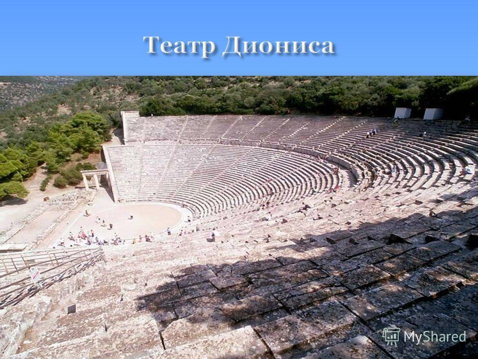 Вместительность театра 17000 человек. Афины. 6 в. до н.э.
