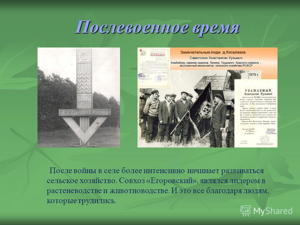 Настоящим испытанием явилась для сельчан Великая Отечественная война. Из Егоровки ушло на фронт около 100 человек, среди них Голикова, Гусаров, Бохан, Вдовенко, Шубин и другие. Многие из них пали смертью храбрых на полях сражений. В их честь 2 июля 1