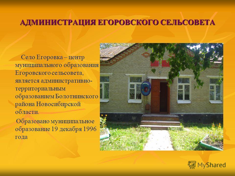 После войны в селе более интенсивно начинает развиваться сельское хозяйство. Совхоз «Егоровский», являлся лидером в растеневодстве и животноводстве. И это все благодаря людям, которые трудились. Послевоенное время
