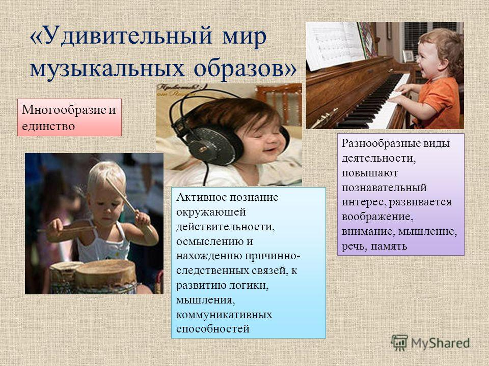 «Удивительный мир музыкальных образов» Многообразие и единство Активное познание окружающей действительности, осмыслению и нахождению причинно- следственных связей, к развитию логики, мышления, коммуникативных способностей Разнообразные виды деятельн